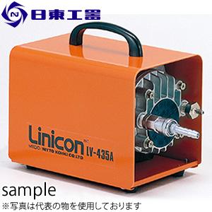 日東工器 リニコン(真空ポンプ) LV-435A (No:05601)