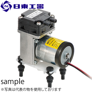 日東工器 DCモーター 真空ポンプ-コンプレッサ兼用 DP0110-Y1 DC24V (No:27176)