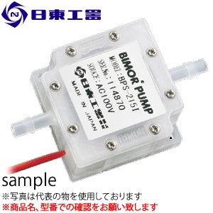 日東工器 バイモルポンプ BPS-215I (No:32050)