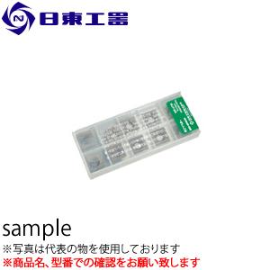 日東工器 ベベラー用 チップ12.7角穴あき(10枚入り) MB-07W用 (No:45651)