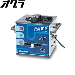 オグラ 可搬用鉄筋曲げ機(バーベンダー) MB-819