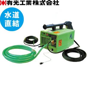 有光工業 モーター高圧洗浄機 PJ-01G 60Hz 単相100V ポータブル洗浄機 水道直結式