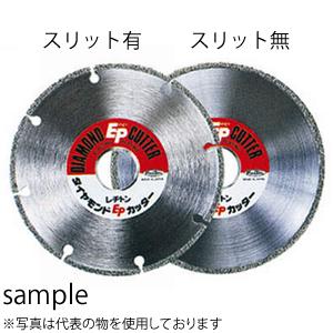 レヂトン(Resiton) EP(電着)ダイヤモンドカッター スリット有 150×2×3×22mm