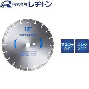 レヂトン(Resiton) ダイヤモンドブレードカッター(道路カッター用) 湿式 WR-305