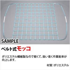 田村総業 ベルト式モッコ B5 1800X1800 P200 25