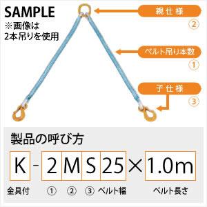 田村総業 金具付ベルトスリング (ナイロンスリング) K-1SS25X2.0m