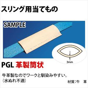 田村総業 (ベルトスリング・ナイロンスリング) 当てもの 革製筒状 PGL-300-700