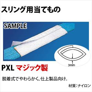 田村総業 (ベルトスリング・ナイロンスリング) 当てもの マジック製(ナイロン) PXL-300-1000