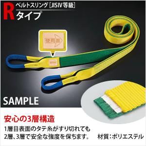 田村総業 一般玉掛け用ベルトスリング (ナイロンスリング)  R-4E-100X20.0m