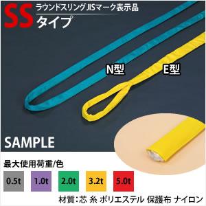 田村総業 ラウンドスリング (ナイロンスリング) SS-HE-W020X4.5m