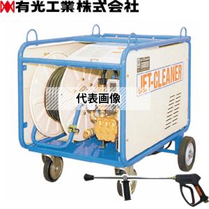 有光工業 モーター高圧洗浄機 TRY-10120-6 50Hz(IE3) 三相200V 中型洗浄機 ホースリール内蔵