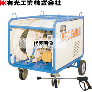 有光工業 モーター高圧洗浄機 TRY-10150-6 50Hz(IE3) 三相200V 中型洗浄機 ホースリール内蔵