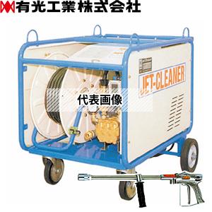 有光工業 モーター高圧洗浄機 TRY-1080-3 60Hz(IE3) 三相200V 中型洗浄機 ホースリール内蔵