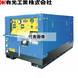 有光工業 防音エンジン高圧洗浄機 TRY-15150DS2 ディーゼルエンジン洗浄機