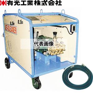 有光工業 モーター高圧洗浄機 TRY-15350-3 50Hz(IE3) 三相200V 中型洗浄機
