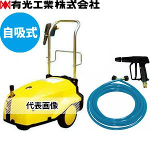 有光工業 モーター高圧洗浄機 TRY-245-2 60Hz(IE3) 三相200V ジェットクリーナー