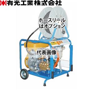 有光工業 エンジン高圧洗浄機 TRY-6150E5 ガソリンエンジン洗浄機 直結タイプ