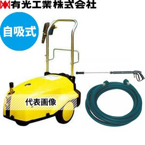 有光工業 モーター高圧洗浄機 TRY-5100D2 60Hz(IE3) 三相200V ジェットクリーナー[個人宅配送不可]