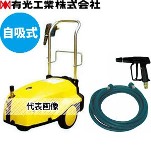有光工業 モーター高圧洗浄機 TRY-550D3 50Hz(IE3) 三相200V ジェットクリーナー