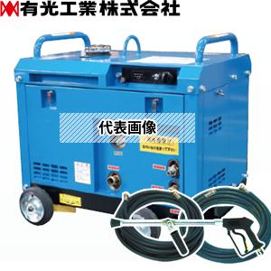 有光工業 防音エンジン高圧洗浄機 TRY-580ESM ガソリンエンジン洗浄機