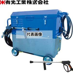 有光工業 モーター高圧洗浄機 TRY-5WBH4 50Hz(IE3) 三相200V 中型洗浄機 給水タンク付