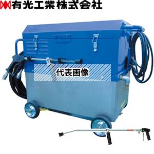 有光工業 モーター高圧洗浄機 TRY-5WX5 50Hz(IE3) 三相200V 中型洗浄機 給水タンク付