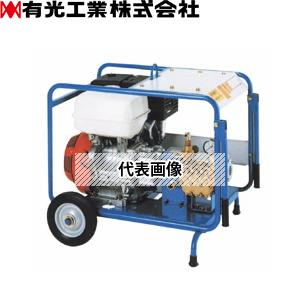 有光工業 エンジン高圧洗浄機 TRY-8200E5 ガソリンエンジン洗浄機 直結タイプ