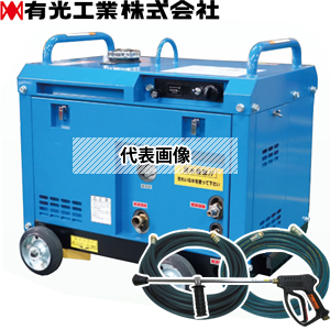 有光工業 防音エンジン高圧洗浄機 TRY-8100ESM2 ガソリンエンジン洗浄機