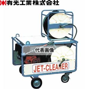 有光工業 エンジン高圧洗浄機 TRY-S1060E3 パイプ洗浄仕様 ベルト掛けタイプ