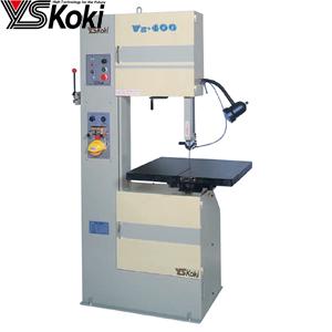 ワイエス工機 コンターマシン VZ-400 標準型強力帯鋸盤 切断能力:300×400mm 三相200V [大型・重量物]