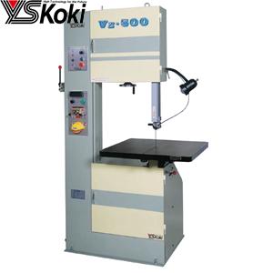 ワイエス工機 コンターマシン VZ-500 標準型強力帯鋸盤 切断能力:400×500mm 三相200V [大型・重量物]