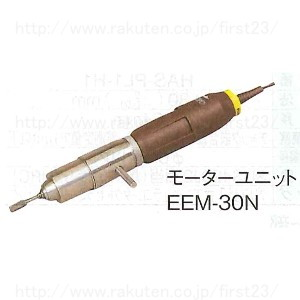 日本精密機械工作 機械装着用スピンドル(ミニエイトタイプ) モーターユニット 品番EEM30N