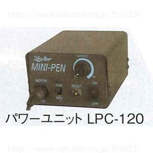 日本精密機械工作 機械装着用スピンドル(ミニペンタイプ) パワーサプライ 品番LPC-120 品番LPC-120, 4WDSUV専門店ワイルドグース:fdced170 --- ferraridentalclinic.com.lb