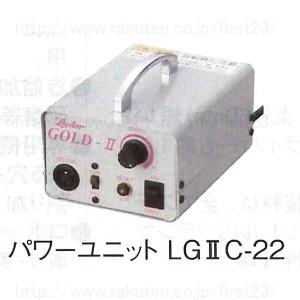 日本精密機械工作 機械装着用スピンドル(ゴールドタイプ) パワーサプライ 品番LGC-22