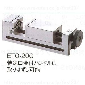 ナベヤ マシンバイス 精密ツールメーカーズバイス 品番ETO20G