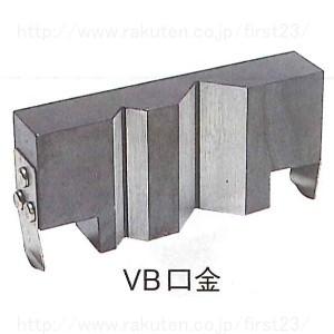 ナベヤ ボール盤バイス クランプマスターバイス用口金 品番VB200