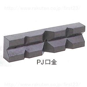 ナベヤ ボール盤バイス クランプマスターバイス用口金 品番PJ150