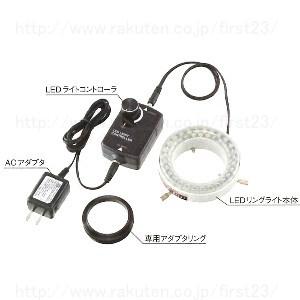エンジニア LEDリングライト 型名SL-77