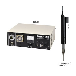 本多電子 超音波溶着機 SONAC-200Hハンディータイプ プラスチックウェルダー