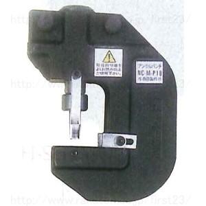 西田製作所 油圧加工機 マルチパワーツール用 アングルパンチヘッド 品番NC-M-P18