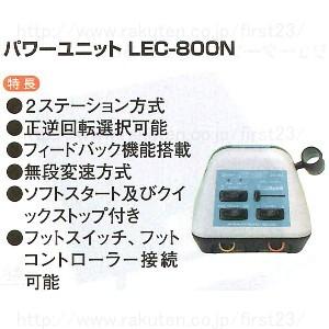 日本精密機械工作 超精密電子制御マイクログラインダー リューターミニエイト パワーユニット 品番LEC-800N