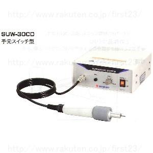 スズキ 超音波カッター 超音波カッター 品番SUW-30CD