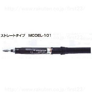 ムラキ ゼム ニューモータ ストレートタイプ 品番MODEL101