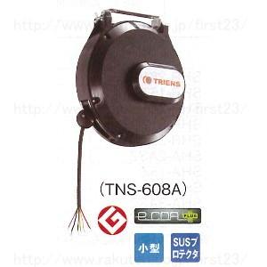 三協リール 無接点スイッチリール 全長:8M 品番TNS-608A