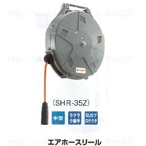 三協リール エアホースリール 全長:15M 品番SHR-35Z
