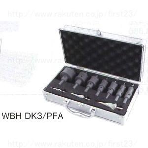 スエカゲツール ピラミッドドリル ホールソー&ピラミッドドリル アルミケースセット 8本セット 品番WBH DK3/P2A