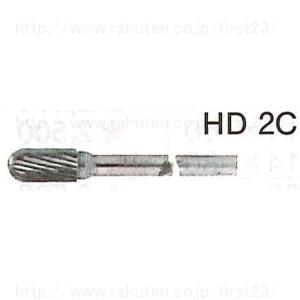ムラキ マスター超硬バーHDシリーズ ロングシャンク(スパイラルカット)12.7×25×80 品番HD2C13SC-80L