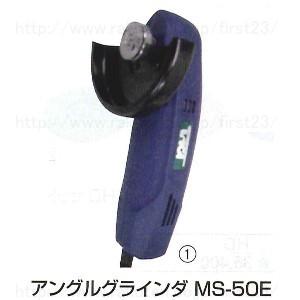 タクト 研磨製品 アングルグラインダ 品番MS-50E