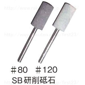 タクト ゴム砥石 タクト軸付 寸法08×20×3 SB 粒度#120 品番SB0820120(50本)