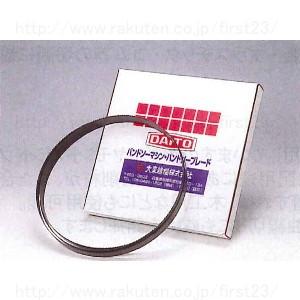 大東精機 帯鋸刃 ダイトウ帯鋸刃 DXブレード 鋸巾27(呼び25) 厚さ0.9 長さ3505